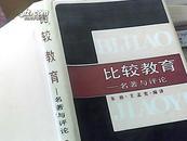 比较教育--名著与评论/精装本/印量462册/正版全新