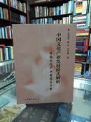 中国文化产业发展模式解析:云南文化产业发展启示录