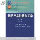 园艺产品贮藏加工学(加工篇)(第2版)