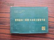 常用晶体二极管.大功率三极管手册