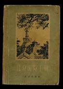 1957年【北京游览手册】带地图 彩色插图 一版一印(全店满30元包挂刷,满100元包快递,新疆青海西藏港澳台除外)