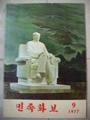 稀见版本   朝鲜文版:1977年9月号《民族画报》