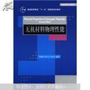 """普通高等教育""""十一五""""国家级规划教材·材料科学与工程系列:无机材料物理性能(第2版)"""