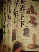 世界上下五千年(上下册)(图文版)