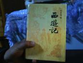 西游记【古典名著普及文库 岳麓书社】【代售】