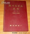 .湖北制药厂厂志(1968-1988,精装,该书只出版了第一卷)