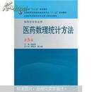 正版2手8品包邮 医药数理统计方法:供药学类专业用(第5版)