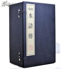 水浒传手工宣纸线装  1函10册 广陵书社 绝版书