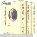 巨赞法师文集(套装共3册)