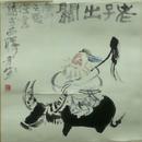 """浙江著名画家周方德水墨画镜心""""老子出关""""真迹"""