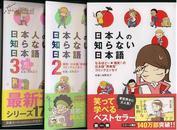 日文原版 日本人の知らない日本语1―3  3册 蛇蔵 海野凪子 畅销书 32开本 包邮局挂号印刷品 全新三本 语言 日语 日本人不知道的日语 三本
