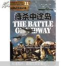 二战经典战役全记录 :搏杀中途岛