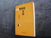 王则柯著《新编博弈论平话》一版 现货 自然旧