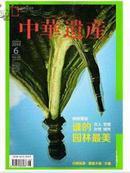 【全新现货】《中华遗产》2014-6月,最新刊,全新十品,原版未流通,品相好(中国国家地理出品)可与其他中华遗产合购
