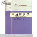 成人高等教育基础医学教材:系统解剖学  MA089