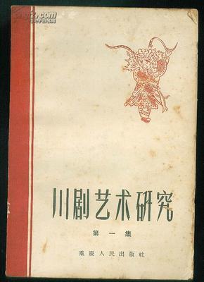 川剧艺术研究(第一集)