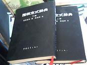 围棋定式辞典(上下册)黑皮软精装 90年一版一印
