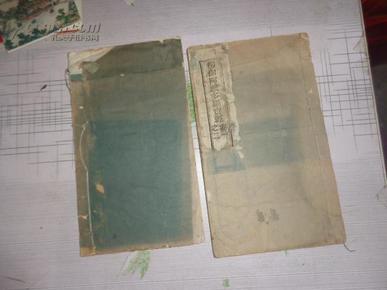 楞伽阿跋多罗宝经    卷一二合本三单本2本全[民国二十二年白宣纸精印16开线装看图