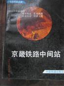 【14-3京畿铁路中间站(1990一版一次5000册)