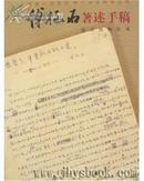 傅抱石家属捐赠南京博物院藏-傅抱石著述手稿