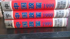 中国政策1999 最新政策、法规及其释义 上中下全  精装