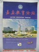嘉应教育论坛(2005年第1期)