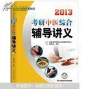 文都教育·2014考研中医综合辅导讲义