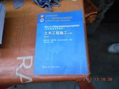 土木工程施工【上册】第二版