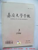 嘉应大学学报(1996年第3期)