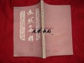 《文赋集释》晋.陆 机撰 上海古籍出版社 1984年1版1印 私藏
