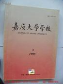 嘉应大学学报(1995年第3期)