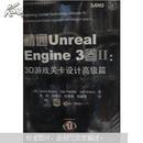 精通Unreal Engine 3·卷2:3D游戏关卡设计高级篇(附光盘)