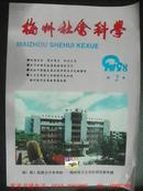 梅州社会科学(1998年第2期)
