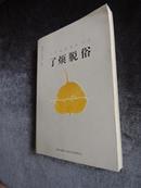 嘎玛仁波切著《了烦脱俗  让生命圆满的方法》一版一印 现货