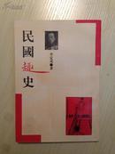 民国趣史   李定夷著 据民国版影印   1998年1版1印仅2000册  私藏品佳