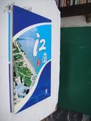 邮票册:武汉江滩(折叠版)