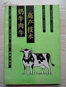 奶牛肉牛高产技术