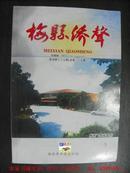 梅县侨声(第87期)