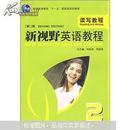 新视野英语教程2(读写教程)(第2版)9787560082899