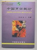 中国烹饪概论(国内贸易部编高等商科教材)