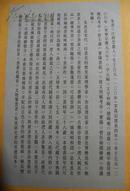 朱熹书法及其题跋复印件