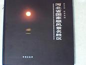 河北省国家级风景名胜区【铜版彩印】c1