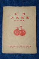 山西人民歌选(中苏友好特辑1952年初版)