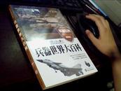走进科普世界丛书--兵器世界大百科