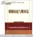 婚姻家庭与继承法  孟令志,曹诗权,麻昌华著  北京大学出版社