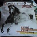 传媒青年 NO.45