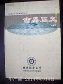 古易正义(环境篇)-北京联合大学易学教学讲义/刘育彬