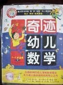 奇迹幼儿数学 5-6岁(全6册)Naon教育研究所
