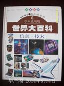 牛顿世界学生通用版世界大百科:信息.技术(彩色图解)