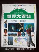 牛顿世界学生通用版世界大百科:宇宙.地球(彩色图解)